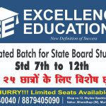 EXCLUSIVELY FOR HSC/SSC